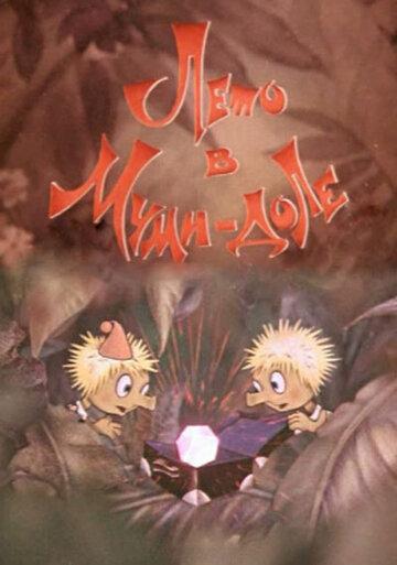 Муми-дол: Лето в Муми-доле (1981) полный фильм