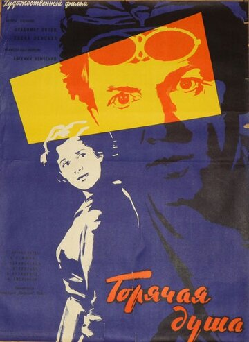 Горячая душа (1960)