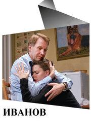 Смотреть онлайн Иванов