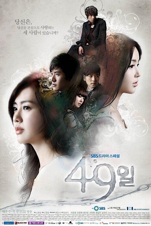 659405 - 49 дней ✦ 2011 ✦ Корея Южная