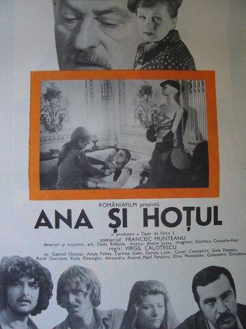 Жизнь начинается снова (1981)