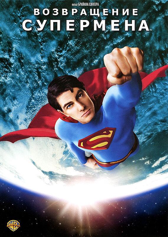 Супермен 2006 смотреть онлайн финал