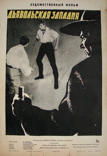 Дьявольская западня (1961)