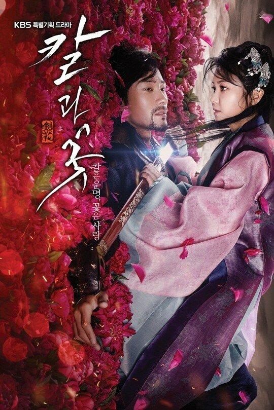 766796 - Меч и цветок ✦ 2013 ✦ Корея Южная