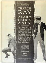 Будильник Энди (1920)