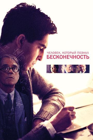 Человек, который познал бесконечность (2015) полный фильм онлайн