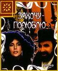 Захочу – полюблю (1990) — отзывы и рейтинг фильма