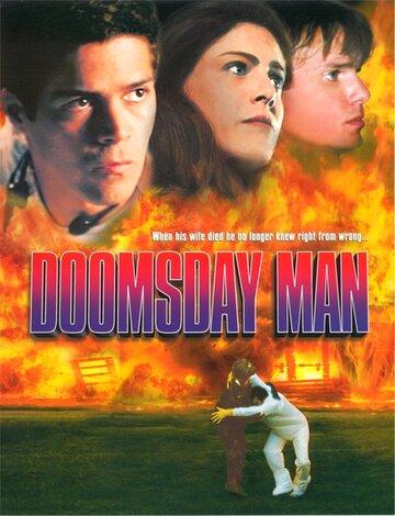 Судный день (2000)