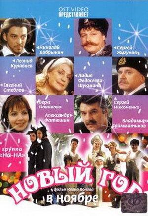 Новый год в ноябре (2000)