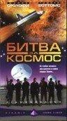 Битва за космос (1999)