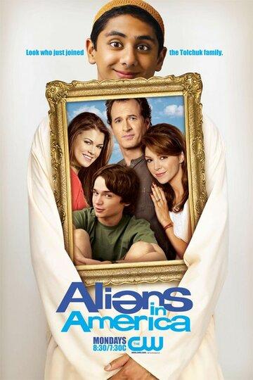 Чужие в Америке (Aliens in America)
