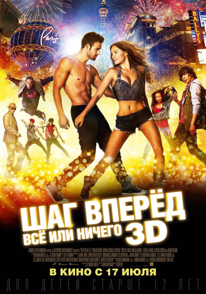 Фильм Шаг вперед: Все или ничего (2 14) смотреть онлайн