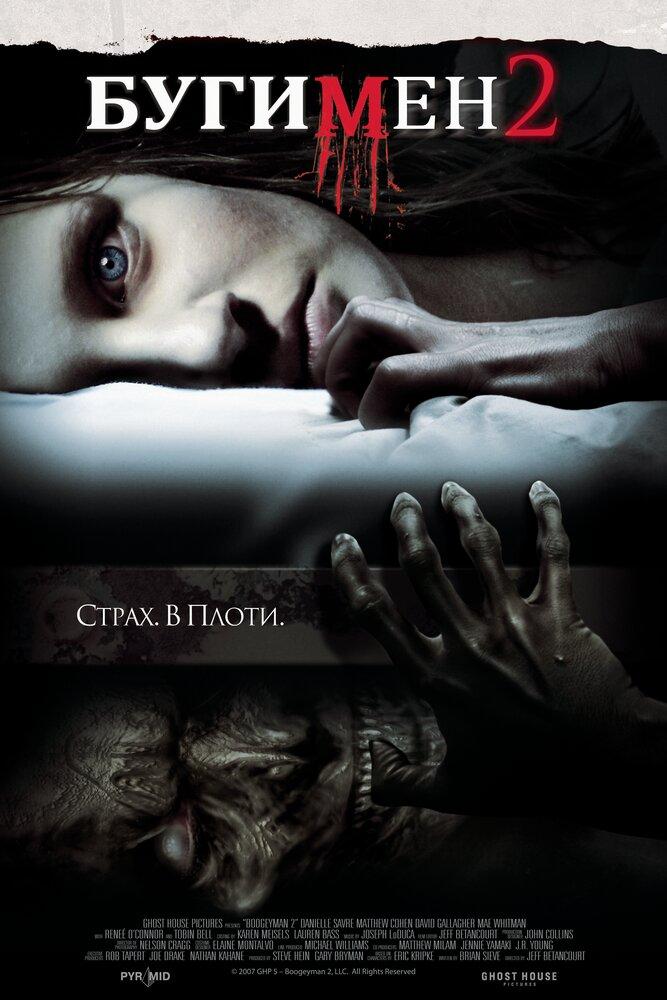 фильм мясорубка 2007