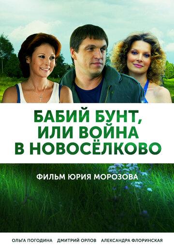 Бабий бунт, или Война в Новоселково (2013)