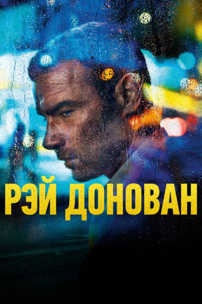 Рей Донован 1  сезон Субтитры постер