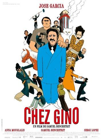 История Жино (2011)