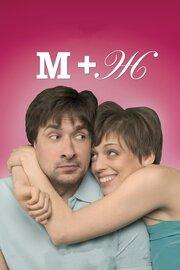 М+Ж (Я Люблю Тебя) (2009) смотреть онлайн фильм в хорошем качестве 1080p