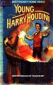 Молодой Гарри Гудини (1987)