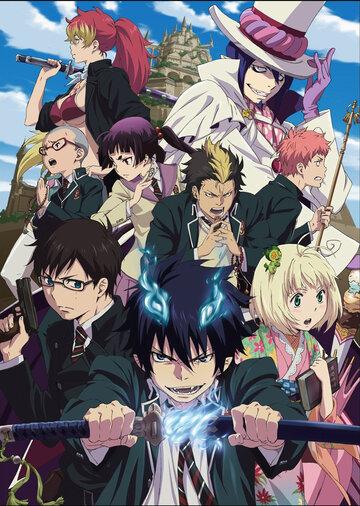 Сериал Синий экзорцист / Ao no Ekusoshisuto (сезон 2) смотреть онлайн