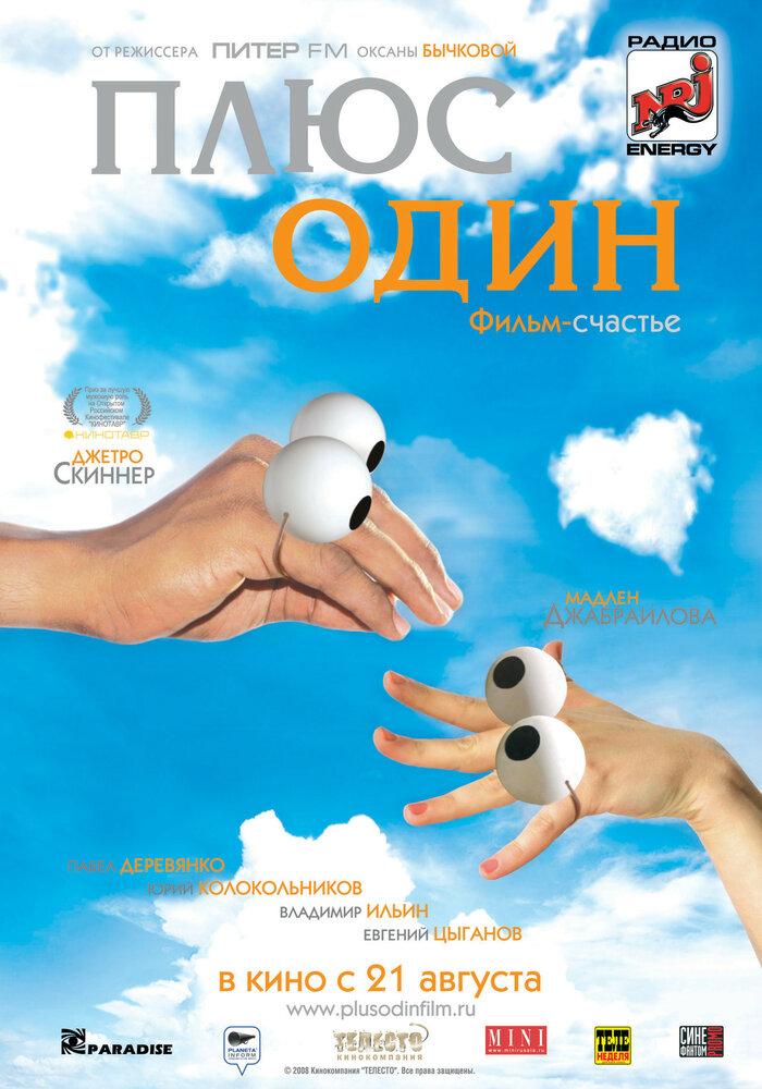 Постеры: питер fm / постер фильма «питер fm» (2006) #1077221.