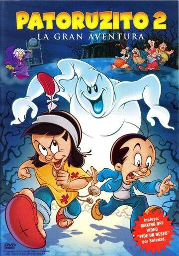Приключение маленького вождя (2006)