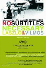 Субтитры не требуются: Ласло и Вильмош (2008)