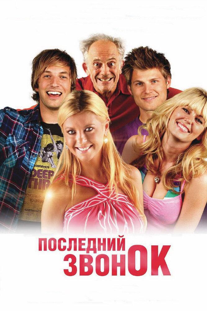 Последний звонок (2012) - смотреть онлайн