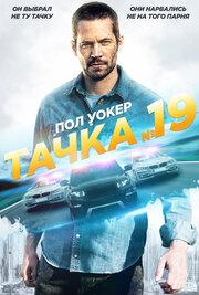 Смотреть Тачка №19 (2013) в HD качестве 720p
