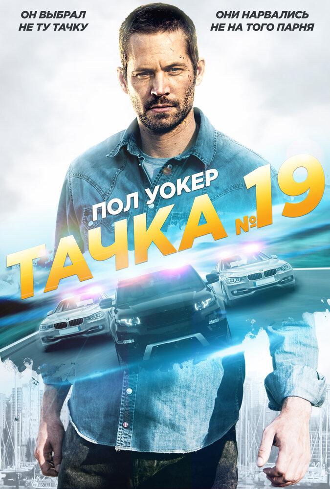 Тачка №19 (2013) - смотреть онлайн