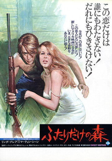 Сладкая заложница (1975)