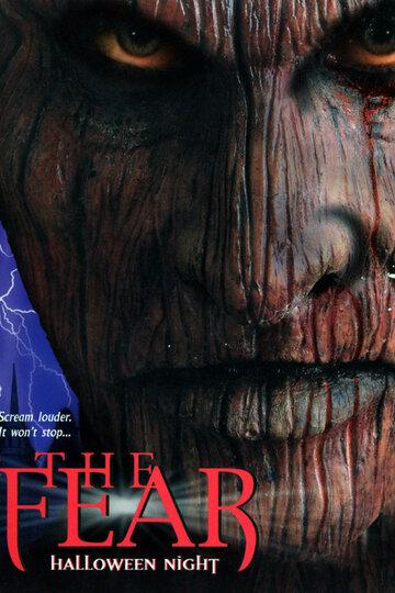 Страх Хеллоуин (1999)