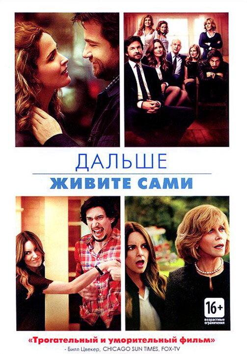 Отзывы к фильму – Дальше живите сами (2014)
