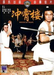 Дом ловушек / Chong xiao lou (1982)