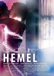 Хемель (2011)