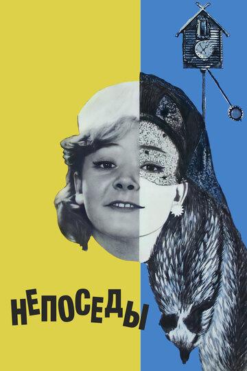 Непоседы (1968)