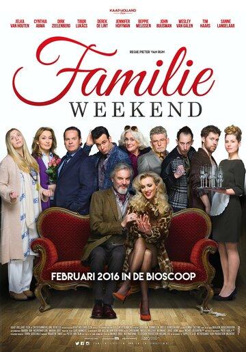 Выходные в кругу семьи (2016) полный фильм онлайн