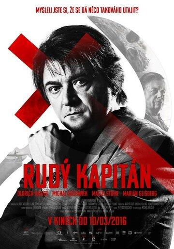 Постер             Фильма Красный капитан