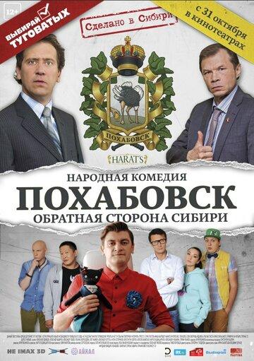 Похабовск. Обратная сторона Сибири