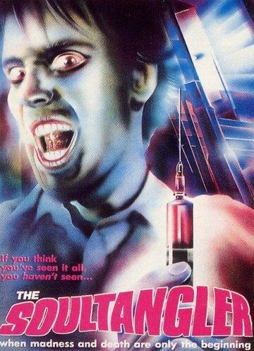 Сплетающий души (1987)