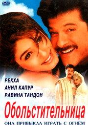 Обольстительница (2000)