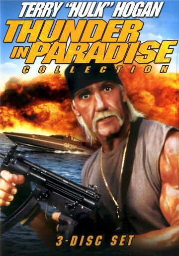 Гром в раю 3 (1995)