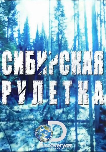 Сибирская рулетка (сериал)