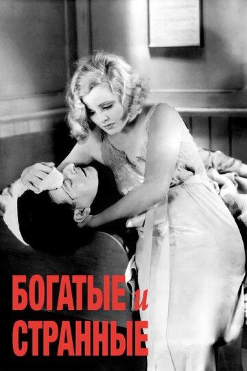 Богатые и странные (1931) полный фильм онлайн