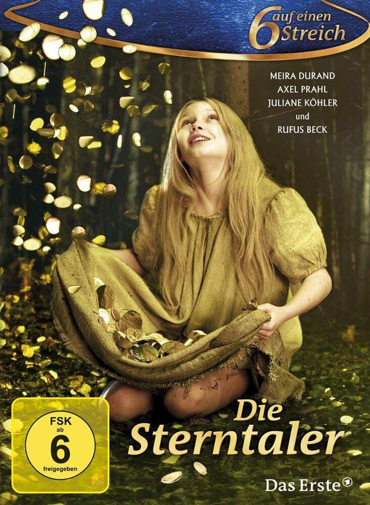 Звездные талеры (ТВ) (2011)