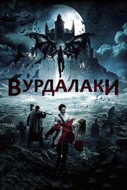 Вурдалаки (2016) смотреть онлайн фильм в хорошем качестве 1080p