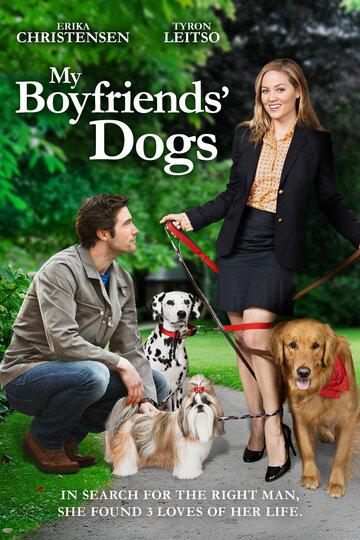 Собаки моих бывших (2014)