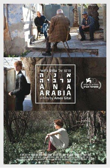 Ана Аравия