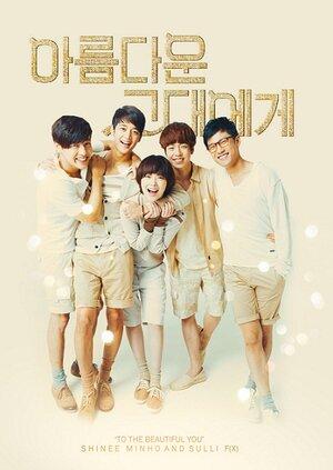 300x450 - Дорама: Для тебя во всем цвету / 2012 / Корея Южная