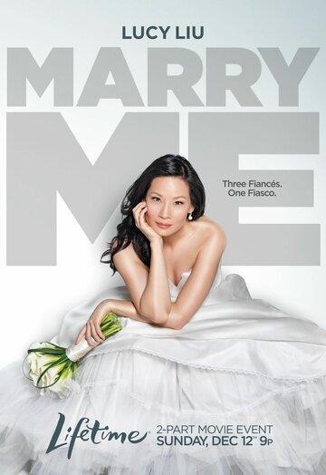 Женись на мне