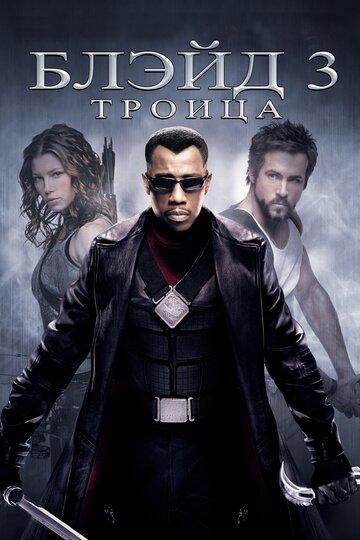 Фильм Блэйд 3: Троица